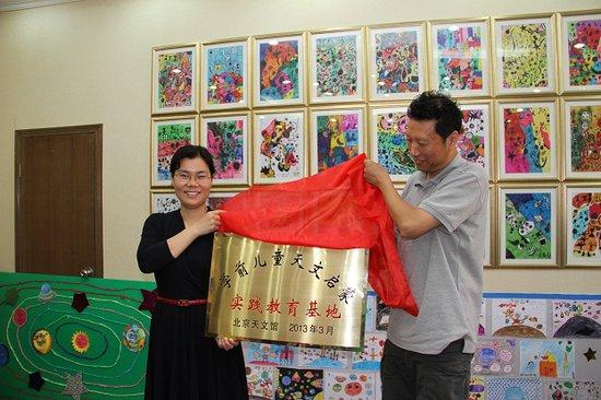 北京市首个学前儿童天文启蒙实践教育基地在中国儿童