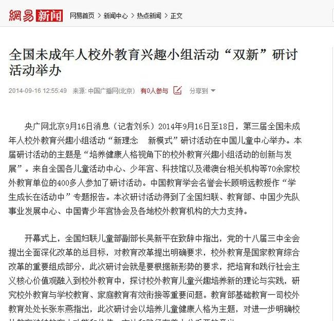 央广网:全国未成年人校外教育兴趣小组活动双