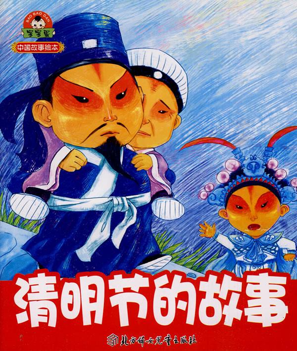 中国故事绘本 清明节的故事